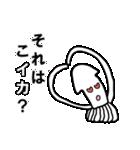 イカしたスタンプ(個別スタンプ:03)