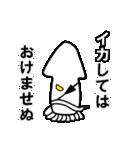 イカしたスタンプ(個別スタンプ:08)