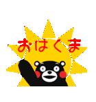 くまモンのスタンプ(日本語)(個別スタンプ:03)