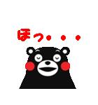 くまモンのスタンプ(日本語)(個別スタンプ:22)