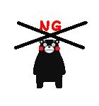 NO、NG、ダメ(個別スタンプ:25)