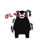 くまモンのスタンプ(日本語)(個別スタンプ:30)