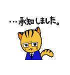 絶滅危惧種ねこ(つしまやまねこ)~敬語~