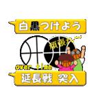 バスケットボール試合速報スタンプ(個別スタンプ:9)