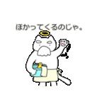 ぽちゃ猫ゴッド(個別スタンプ:9)