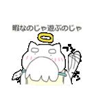 ぽちゃ猫ゴッド(個別スタンプ:20)