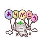 猫と四つ葉のクローバー 3(個別スタンプ:05)