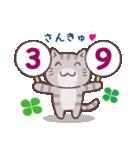 猫と四つ葉のクローバー 3(個別スタンプ:06)