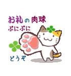 猫と四つ葉のクローバー 3(個別スタンプ:14)