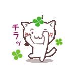 猫と四つ葉のクローバー 3(個別スタンプ:23)