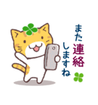 猫と四つ葉のクローバー 3(個別スタンプ:39)