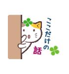 猫と四つ葉のクローバー 3(個別スタンプ:40)