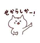 博多ん猫 vol.1(個別スタンプ:34)