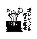 野球太郎[激闘篇](個別スタンプ:14)