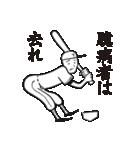 野球太郎[激闘篇](個別スタンプ:19)