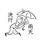 野球太郎[激闘篇](個別スタンプ:32)