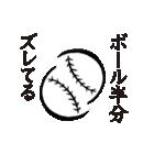 野球太郎[熱闘篇](個別スタンプ:10)