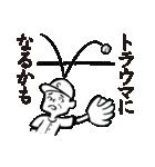 野球太郎[熱闘篇](個別スタンプ:16)