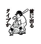 野球太郎[熱闘篇](個別スタンプ:17)