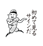 野球太郎[熱闘篇](個別スタンプ:20)