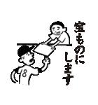 野球太郎[熱闘篇](個別スタンプ:29)