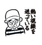 野球太郎[熱闘篇](個別スタンプ:35)