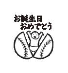 野球太郎[熱闘篇](個別スタンプ:37)