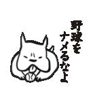 野球太郎[熱闘篇](個別スタンプ:39)