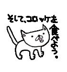 子ねこのみかん(個別スタンプ:18)