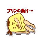 不倫プリン♂(個別スタンプ:4)
