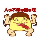 不倫プリン♂(個別スタンプ:34)