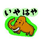 なんかマンモス(個別スタンプ:18)