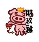 ブタの王子様プリぶた(PRINCE OF PIG)(個別スタンプ:18)
