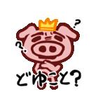ブタの王子様プリぶた(PRINCE OF PIG)(個別スタンプ:19)