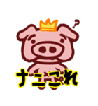 ブタの王子様プリぶた(PRINCE OF PIG)(個別スタンプ:35)