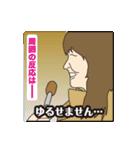 報道して~ちゃんねる!パート2(個別スタンプ:13)