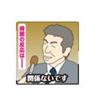 報道して~ちゃんねる!パート2(個別スタンプ:14)