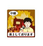 報道して~ちゃんねる!パート2(個別スタンプ:23)