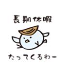 イベント用阿波弁あわいとり(個別スタンプ:08)