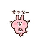 カナヘイのピスケ&うさぎ ゆるっと関西弁(個別スタンプ:02)