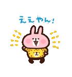 カナヘイのピスケ&うさぎ ゆるっと関西弁(個別スタンプ:11)