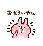 カナヘイのピスケ&うさぎ ゆるっと関西弁(個別スタンプ:12)