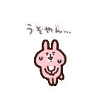 カナヘイのピスケ&うさぎ ゆるっと関西弁(個別スタンプ:35)