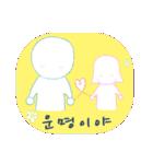 二人の韓国語(個別スタンプ:04)