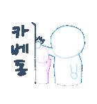 二人の韓国語(個別スタンプ:07)