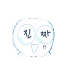 二人の韓国語(個別スタンプ:22)