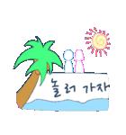 二人の韓国語(個別スタンプ:23)