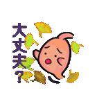 秋・胃っちゃん(個別スタンプ:14)