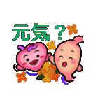 秋・胃っちゃん(個別スタンプ:17)