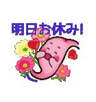 秋・胃っちゃん(個別スタンプ:18)